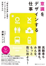 カバー_学校を変えれば日本は変わる_cs4_ol