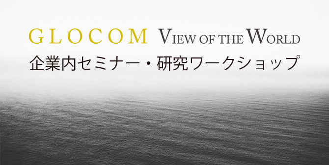 「GLOCOM View of the World」のご案内