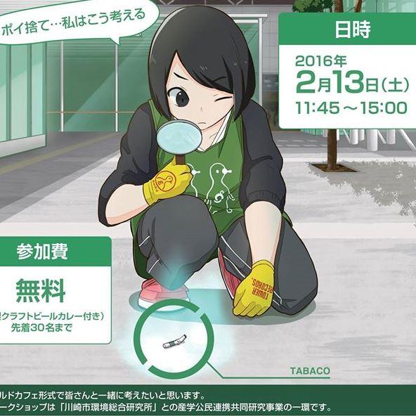 ~川崎タイムマシン~第4回ワークショップ「ゴミ拾いとマチのデザイン」を開催します
