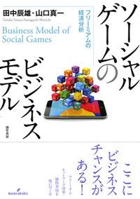 「ソーシャルゲームのビジネスモデル フリーミアムの経済分析」(Amazonページへ)