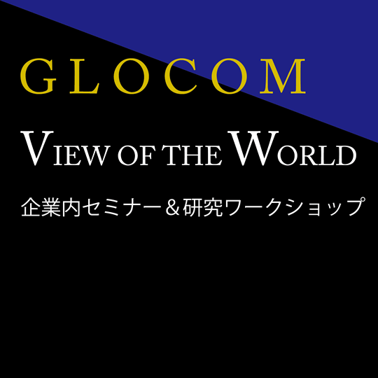 「GLOCOM View of the World 2016」のご案内