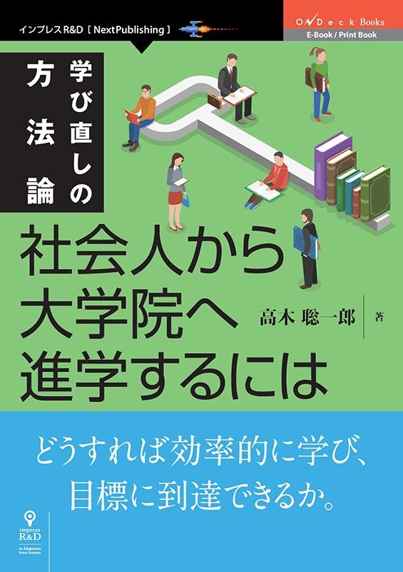 takagi2016bookb