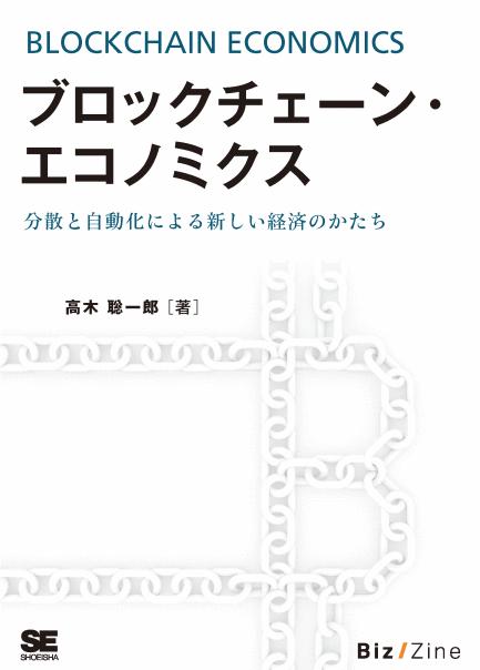 takagi_book2017