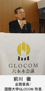前川 徹(GLOCOM六本木会議企画委員/国際大学GLOCOM所長)
