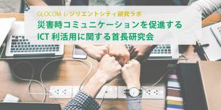 【ご案内】災害時コミュニケーションを促進するICT利活用に関する首長研究会