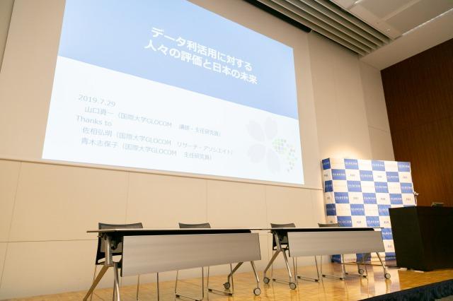 国際大学GLOCOMシンポジウム「日本流データ利活用の未来」アイキャッチ