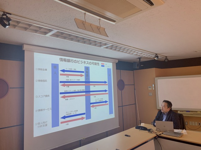 第3回日本流データ利活用研究会アイキャッチ
